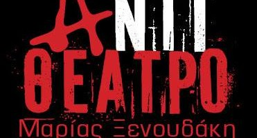 Passion theater_Antitheatro Marias Xenoudaki