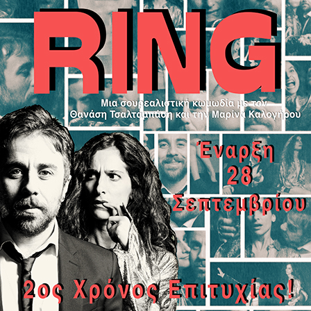 RING_PASSION THEATER