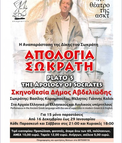 apologia swkrath_passion theater