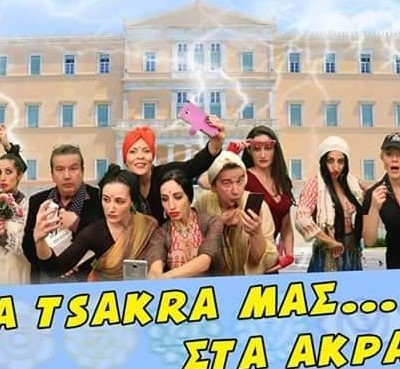 passion theater_ta tsakra mas sta akra(1)