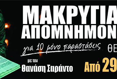 Passion theater_Apomnhmoneymata tou Makrygiannh (1)