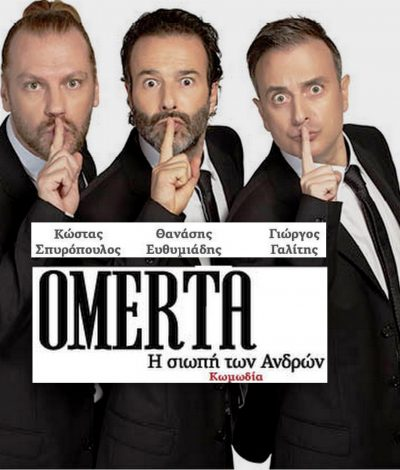 Passion theater_Omerta