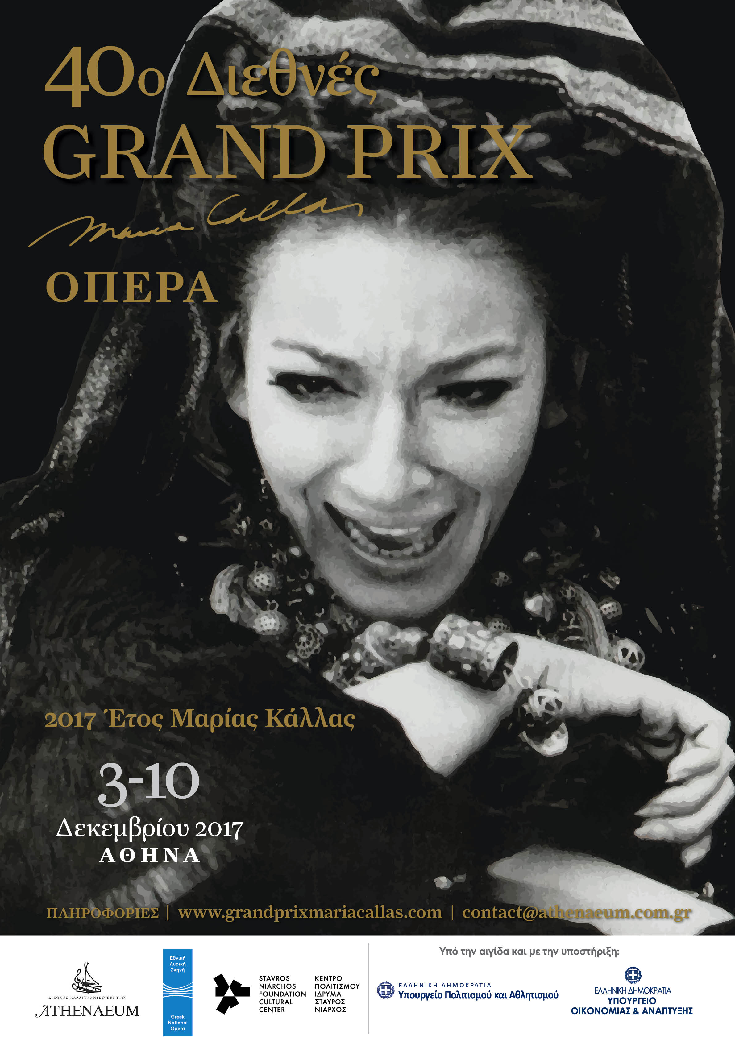 40o grand prix Maria Callas_passion theater (3)