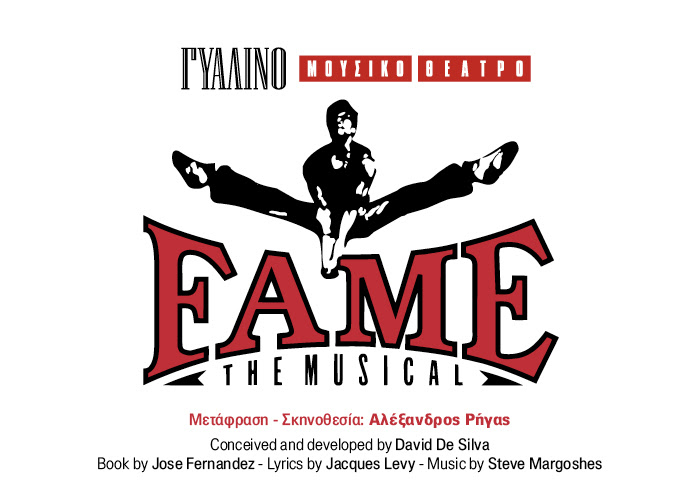 fame_passion theater