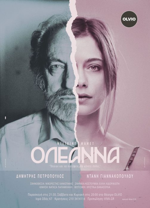 OLEANNA_passion theater